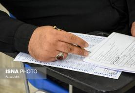 زمان توزیع کارت آزمون استخدامی سازمان انرژی اتمی اعلام شد
