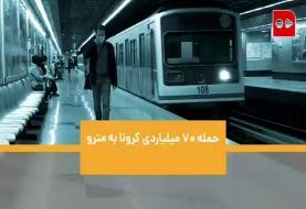 حمله ۷۰ میلیاردی کرونا به مترو