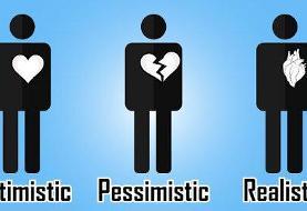 دوگانه «خوشبینی یا بدبینی» در برابر «واقعبینی»