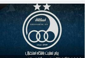 پیام تسلیت باشگاه استقلال به مناسبت درگذشت میناوند