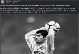 واکنش رسانههای اتریش به درگذشت میناوند/ تسلیت به هواداران گراتس