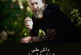 عکس | قول و قرار جشنواره ای نوید محمدزاده با علی انصاریان