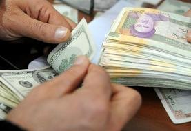 قیمت ارز در بازار آزاد امروز پنجشنبه نهم بهمن ۱۳۹۹