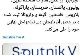 صدور مجوز اضطراری واکسن کرونا اسپوتنیک وی در ایران | غیر از ایران کدام کشورها واکسن روسی میزنند؟