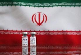 آخرین خبرها از واکسنهای ایرانی کرونا /