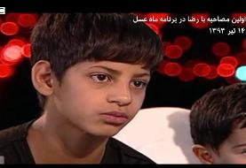 رضا، کودک کار بیآرزو، سال ۹۳: امیدوارم هیچ فقیری در دنیا نباشد