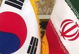 گفتگوی تلفنی وزرای خارجه ایران و کره جنوبی درباره پول های بلوکه شده