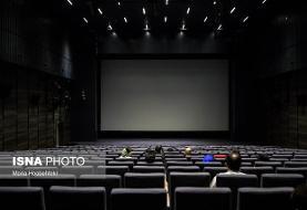 سینماهای تهران باز شدهاند؟