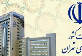 وحیدی امروز استاندار تهران را معرفی میکند
