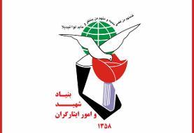 تکذیب خبر ممنوعیت حضور ایثارگران در ستاد مرکزی بنیاد شهید