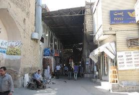 هشدار! خطر بیخ گوش بازار تاریخی اصفهان
