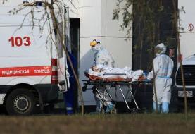 رکوردشکنی مرگها و عفونتهای کرونا در روسیه ادامه دارد