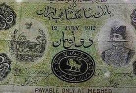 اولین جعل اسکناس در ایران (+عکس)