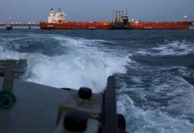 رویترز: یک ابرنفتکش ایرانی حامل دو میلیون بشکه نفت خام آماده ترک آبهای ...