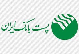 سود پست بانک ایران به دو برابر نزدیک شد