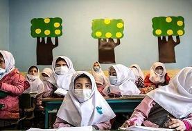 آموزش و پرورش: مدارس ۳۰۰ دانشآموز به بالا از یکم آبان باز میشوند