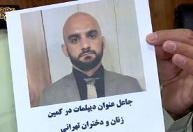 ویدئو | سفیر قلابی در کمین زنان بالای شهر | دستگیری سارق مسلط به زبانهای انگلیسی و عربی | ۱۵۰ ...