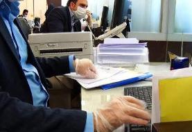 دورکاری کارمندان تهرانی لغو شد