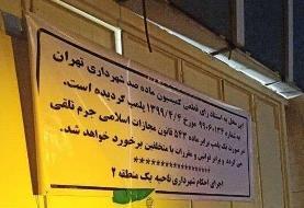 پارکینگ بورس تهران فک پلمب شد