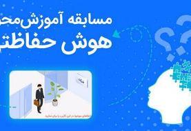 """بانک رفاه کارگران، مسابقات دوره ای """"هوش حفاظتی"""" برگزار میکند"""