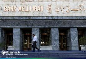 اعلام اسامی برندگان مسابقه اینستاگرامی روز حافظ بانک ملی ایران