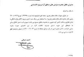 ممنوعیت واردات لوازم خانگی کرهای به مناطق آزاد ایران ابلاغ شد