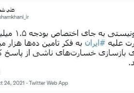 واکنش شمخانی به تهدیدات رژیم صهیونیستی علیه ایران