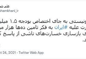 کنایه شمخانی به رژیم صهیونیستی: به فکر خسارتهای ناشی از پاسخ ایران باشید
