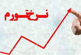 مرکز آمار ایران: تورم کاهش پیدا کرد