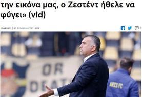 حضور مهاجم تیم یونانی در استقلال تایید شد