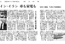 بررسی تحولات صنعت لوازم خانگی ایران و خبر سازی گروه پاکشوما در روزنامه آساهی ژاپن