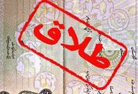 مرکز آمار ایران: کاهش ۳۶ درصدی ازدواج/ افزایش ۲۸ درصدی طلاق