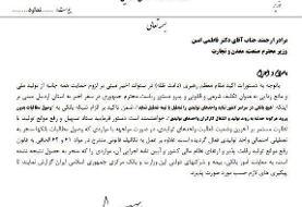 نامه وزیر اقتصاد به وزیر صمت: هیچ واحد تولیدی به بهانه مطالبات بانکی ...