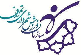 رئیس سازمان ورزش شهرداری تهران منصوب شد