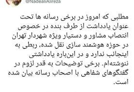 یادداشتی درباره انتصاب مشاور هوشمندسازی شهردار تهران ننوشتم