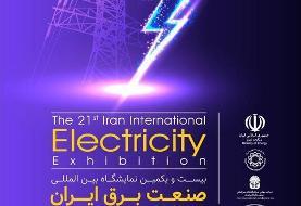 گردهمایی فعالان صنعت برق ایران در بیست و یکمین نمایشگاه تخصصی بینالمللی تهران ۷ تا ۱۰ آبان