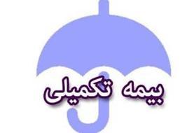 دکتر فرقانی از امتیازهای ویژه بیمه تکمیلی کارکنان و بازنشستگان مخابرات ایران خبر داد