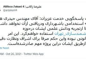 واکنش شهردار تهران به انتصاب دامادش: می خواهم از دانشش استفاده کنم/ ...