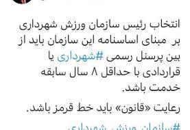انتقاد عضو شورای شهر تهران به شهردار پایتخت؛ قانون خط قرمز باشد