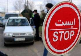 اعلام نحوه اعمال محدودیتهای تردد در عید فطر/ تردد بین تهران-کرج جریمه دارد؟