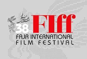 جشنواره جهانی فیلم فجر ۱۴۰۰ حضوری و مجازی برگزار میشود