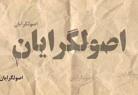 روزنامه اعتماد: نگرانی اصولگرایان از ورود ظریف به انتخابات افزایش یافته است