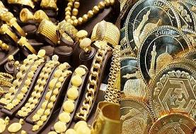 ثبات قیمتی در بازار طلا و سکه |  جدیدترین نرخ طلا و سکه در ۷ اسفند ۹۹