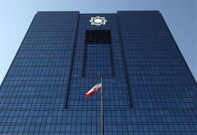 مصوبه اختیارات بانک مرکزی تمدید شد