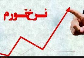 نرخ تورم فروردین ۱۴۰۰ به ۳۸.۹ درصد رسید