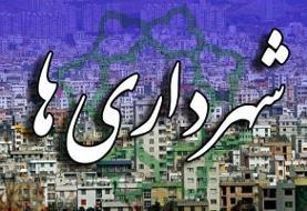 مجوز مجلس به شهرداریها برای انتشار ۸ هزار میلیاردی اوراق اسلامی