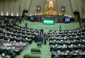 آغاز هفتمین جلسه بررسی جزئیات بودجه در مجلس