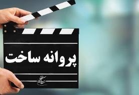 چهار فیلمنامه سینمایی مجوز ساخت گرفتند