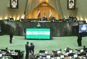 مجلس ایران با شکایت از دولت خواستار ابطال توافق با آژانس بینالمللی انرژی اتمی شد