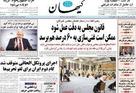 حمایت کیهان از توافق ایران و آژانس /با عرض پوزش از نمایندگان، نیازی ب این حجم اعتراض نبود /این ...
